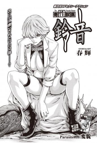 寄性獣医・鈴音【分冊版】 漫画