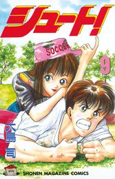 シュート!(9) 漫画