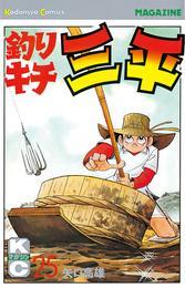釣りキチ三平(25) 漫画