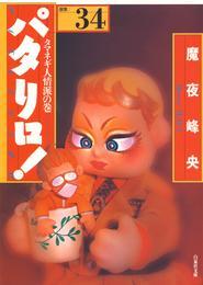 パタリロ! 34巻 漫画
