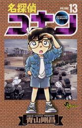 名探偵コナン(13) 漫画