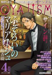 月刊オヤジズム 2013年4月号 漫画
