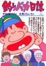 釣りバカ日誌(32) 漫画