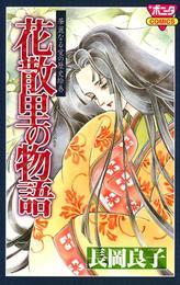 華麗なる愛の歴史絵巻(2) 花散里の物語 漫画