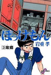 ぼっけもん(3) 漫画