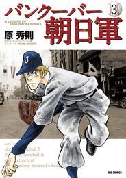 バンクーバー朝日軍(3) 漫画