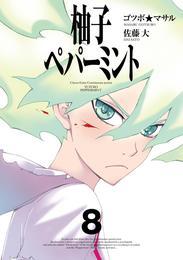 柚子ペパーミント  8巻 漫画