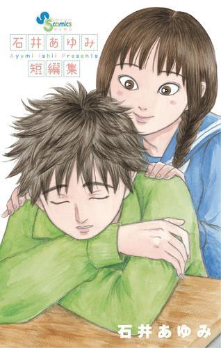 石井あゆみ短編集 漫画