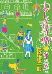 おしゃれ手帖(3) 漫画