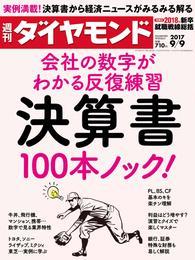 週刊ダイヤモンド 17年9月9日号 漫画
