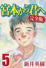 宮本から君へ [完全版] 5 漫画