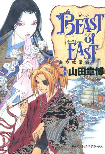 BEAST of EAST (3) 漫画