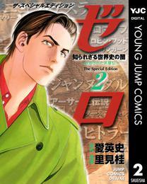 ゼロ The Special Edition 2 知られざる世界史の闇―封印された英雄伝― 漫画