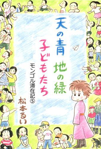 天の青 地の緑 子どもたち モンゴル滞在記(5) 漫画