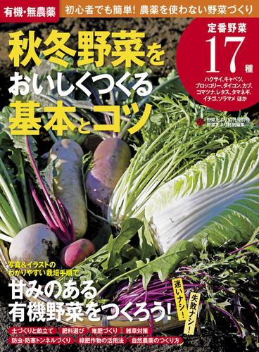 有機・無農薬 秋冬野菜をおいしくつくる基本とコツ 漫画