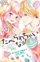 たべられちゃいなヨ! 分冊版(5) 漫画
