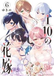 1/10の花嫁 6 冊セット 全巻