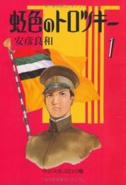 虹色のトロツキー [文庫版] (1-8巻 全巻)