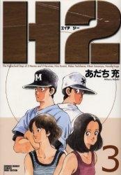 H2 [B6版] (1-17巻 全巻) 漫画