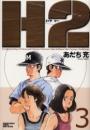 H2 [B6版] 漫画