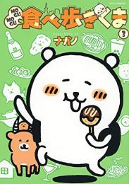 MOGUMOGU食べ歩きくま(1-2巻 最新刊)