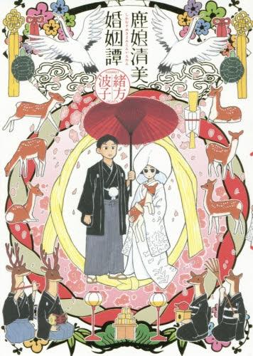 鹿娘清美婚姻譚 漫画