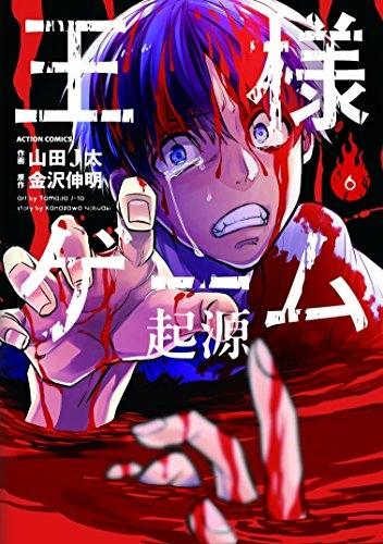 王様ゲーム 起源 (1-6巻 全巻) 漫画