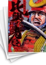 【中古】真田戦国史 比興の者 (1-2巻) 漫画