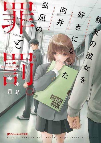 【ライトノベル】親友の彼女を好きになった向井弘凪の、罪と罰。(全 漫画