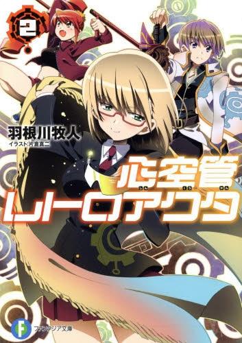 【ライトノベル】心空管レトロアクタ 漫画
