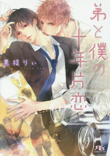 【ライトノベル】弟と僕の十年片恋(全 漫画