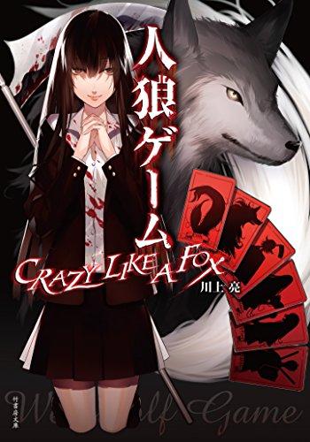 【ライトノベル】人狼ゲーム CRAZY LIKE A FOX (全1冊)