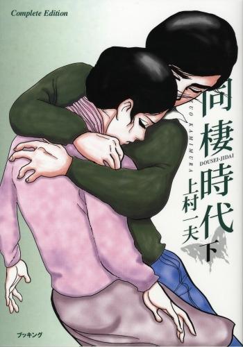 同棲時代 (1-3巻 全巻) 漫画