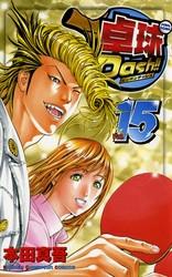 卓球Dash!! 15 冊セット全巻 漫画