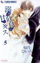 溺れる吐息に甘いキス 5 冊セット全巻 漫画