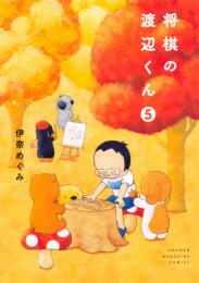 将棋の渡辺くん 2 冊セット最新刊まで 漫画