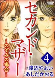 セカンド・マザー 4 冊セット最新刊まで 漫画