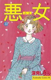 悪女(わる)(33) 漫画