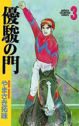 優駿の門(3) 漫画