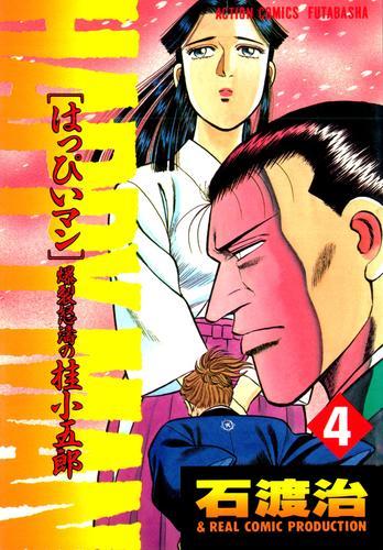 HAPPY MAN (4) 漫画
