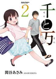 千と万 (2) 漫画