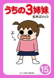 ぷりっつ電子文庫 うちの3姉妹(15) 漫画