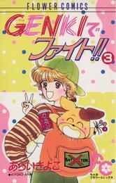GENKIでファイト!!(3) 漫画