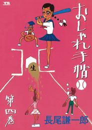 おしゃれ手帖(4) 漫画