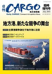 日刊CARGO臨時増刊号 地方港特集 地方港、新たな競争の舞台