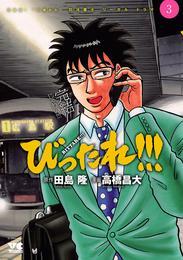 びったれ!!! 3 漫画