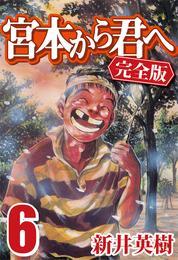 宮本から君へ [完全版] 6 漫画
