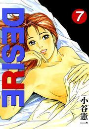 DESIRE 第7巻 漫画