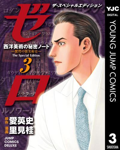 ゼロ The Special Edition 3 西洋美術の秘密ノート―驚愕の裏美術史― 漫画