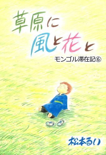 草原に 風と花と モンゴル滞在記(6) 漫画